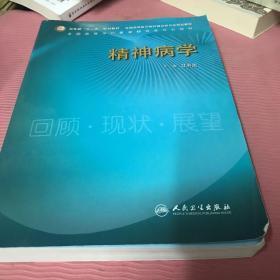 全国高等学校医学研究生规划教材:精神病学
