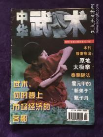 中华武术 1997年 8
