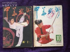 中华武术 1986 年(2、10、)二册合售