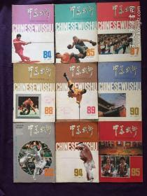 中华武术 1991年(1、2、4、5、6、7、10、11、12、)九册合售
