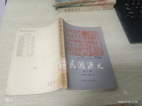 民国演义第三册