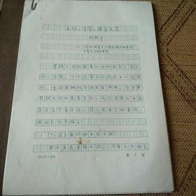 王嘉遂和南京宣传副部长程广庆根据孙叔平笔记整理手稿40页----1944年孙叔平在抗大四分校讲话----工作,学习,语言文字
