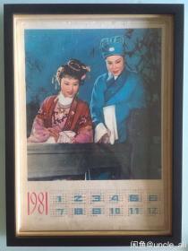 #每日一更# 1981年 戏曲年画 追鱼 年画挂历年历画 品相如图 尺寸四开