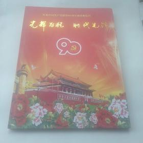 庆祝中国共产党建党90周年邮资明信片,60张(0.8元邮资)