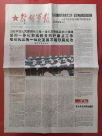 解放军报2020年8月23日。扎实推进长三角一体化发展座谈会。(8版全)