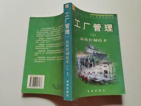 工厂管理 . 二 : 品质控制技术
