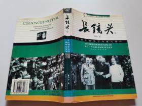 长镜头:20世纪世界百年重大事件(上册)