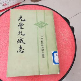 元丰九域志(上册)
