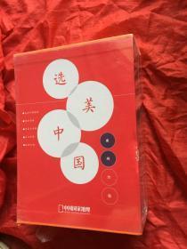 选美中国系列合集【西藏专辑、东北专辑、内蒙古专辑、新疆专辑、中国最美的地方排行榜】《中国国家地理》增刊【全五册】