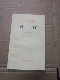【中国古典文学基本知识丛书】诗经