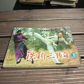 连环画:铁桥三传奇(下)