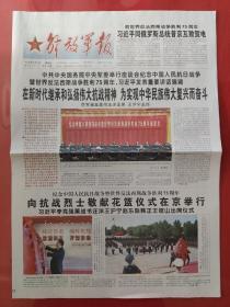 解放军报2020年9月4日。纪念中国人民抗日战争暨世界反法西斯战争胜利75周年。(12版全)