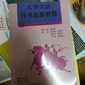 大学书法教材集成:大学书法行书临摹教程
