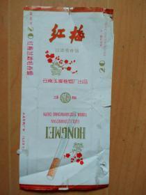 烟标--红梅(玉溪卷烟厂)