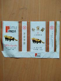 烟标--小熊猫(会泽卷烟厂)