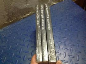 丘吉尔论民主国家:(大国演义)(发现美洲新大陆)(大不列颠的诞生)3册未开封