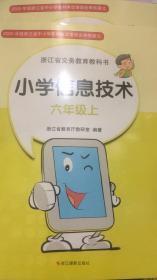 小学信息技术六年级上◆浙江省义务教育教科书◆浙教版20年3版 全新