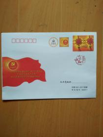 庆祝中国共产党90华诞慰问河南省机关党员纪念封(上印3种戳和党旗及慰问语,未使用)