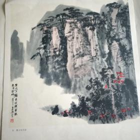 梁树年《黄山始信峰》1983年1版1印。
