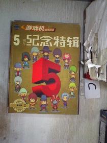 游游戏机实用技术 5周年纪念特辑(2003 6 ,限量珍藏版)