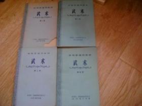 (体育系通用教材)武术  第1-4册四册全