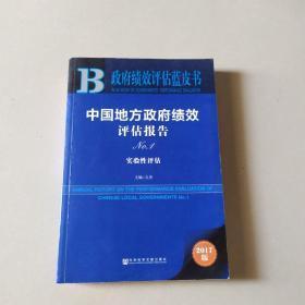 政府绩效评估蓝皮书:中国地方政府绩效评估报告 No.1
