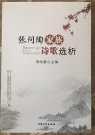 张问陶家族诗歌选析
