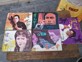 电视连续剧连环画 霍元甲 全5册  1983年一版一印 花城出版社