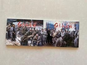 北京小学生连环画 红色的历程7 10(2本合售)
