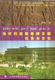 当代约旦哈希姆王国社会与文化