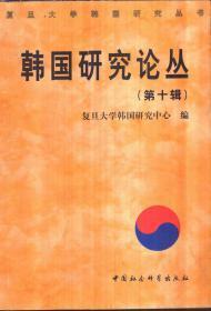韩国研究论丛 第十辑