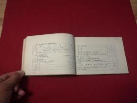 1963年【建筑工程施工材料消耗定额试行草案】天津市建筑工程局