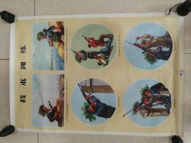 一九七二年遼寧省人民防空辦公室編印-技術訓練