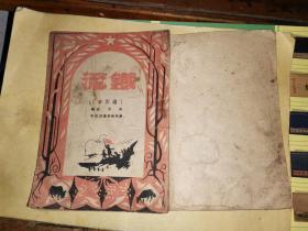 解放区图书:铁流 通俗本