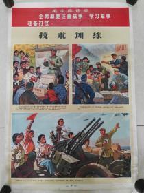 一九七二年遼寧省人民防空辦公室編印-帶語錄技術訓練