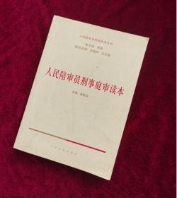 【正版库存现货】人民陪审员刑事庭审读本
