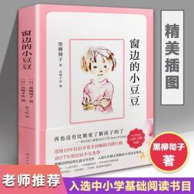 窗边的小豆豆正版书 黑柳彻子系列书小学生课外阅读三四五六年级
