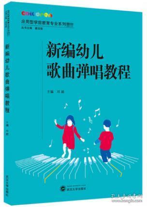 新编幼儿歌曲弹唱教程 9787307215290 邓颖 武汉大学出版社