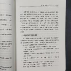 台湾万卷楼  林庆彰《學術論文寫作指引(第二版)》