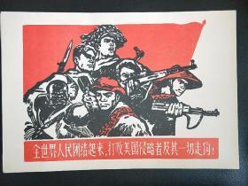宣传画 红色海报 印刷版画  全世界人民团结起来,打败美国侵略者及其走狗!