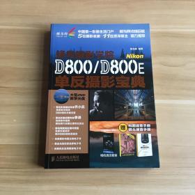 蜂鸟摄影学院Nikon D800 D800E单反摄影宝典