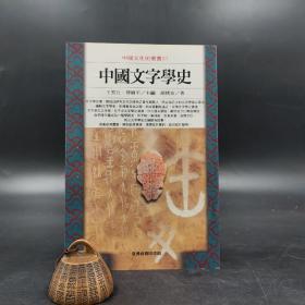 臺灣商務版  胡樸安《中國文字學史》