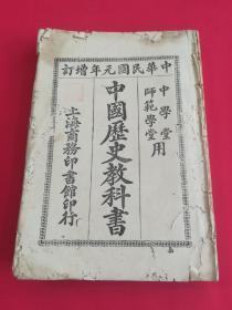 中华民国元年增订中学堂师范学堂用:中国历史教科书