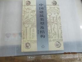中国建筑类型及结构(第三版)