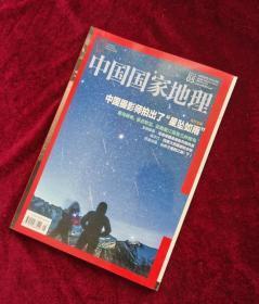旧期刊 中国国家地理 2016-5