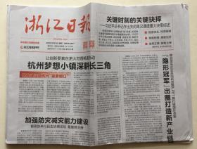 浙江日报 2020年 9月8日 星期二 今日12版 第26037期 邮发代号:31-1
