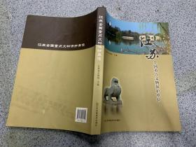 江苏全国重点文物保护单位