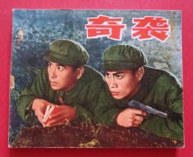 奇袭(抗美援朝题材)上海版