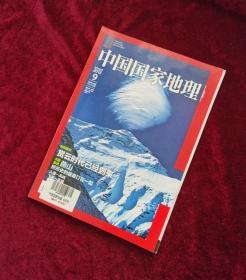 中国国家地理2012-9 旧期刊