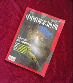 中国国家地理 2017-6 旧期刊